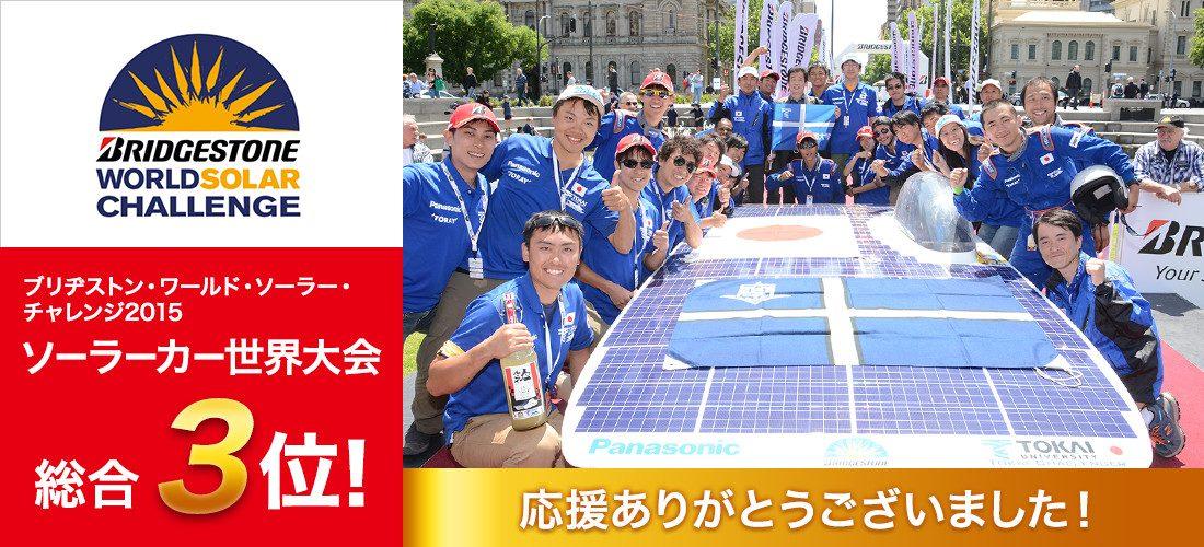 2015年ブリヂストン ワールド・ソーラー・チャレンジソーラーカー世界大会総合4位!応援ありがとうございました!