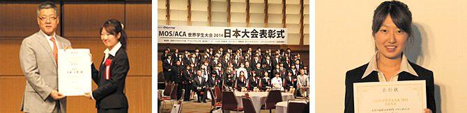 体育学部の学生がMOS世界学生大会2014日本大会で16位に入賞しました