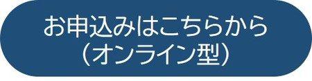 オンライン申込(伊勢原).jpgのサムネイル画像