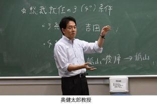 奥健太郎教授525.jpgのサムネイル画像