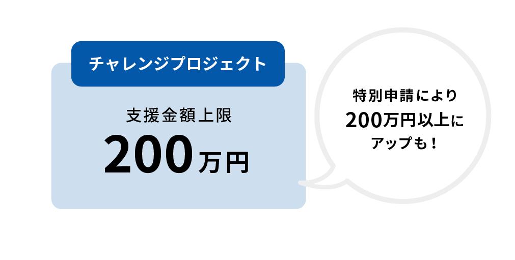 チャレンジプロジェクト 支援金額上限 200万円 特別申請により200万円以上アップも!