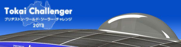 ブリヂストン・ワールド・ソーラー・チャレンジ2013