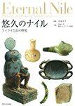 山花京子監修『悠久のナイル ファラオと民の歴史』(東海大学出版部 2014)