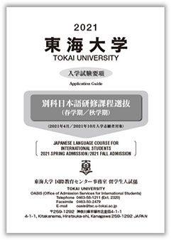 2021年度 別科日本語研修課程選抜(春学期・秋学期)日本語版