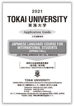 2021年度 別科日本語研修課程選抜(春学期・秋学期)英語版