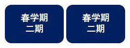 Web出願(留学生一般選抜)