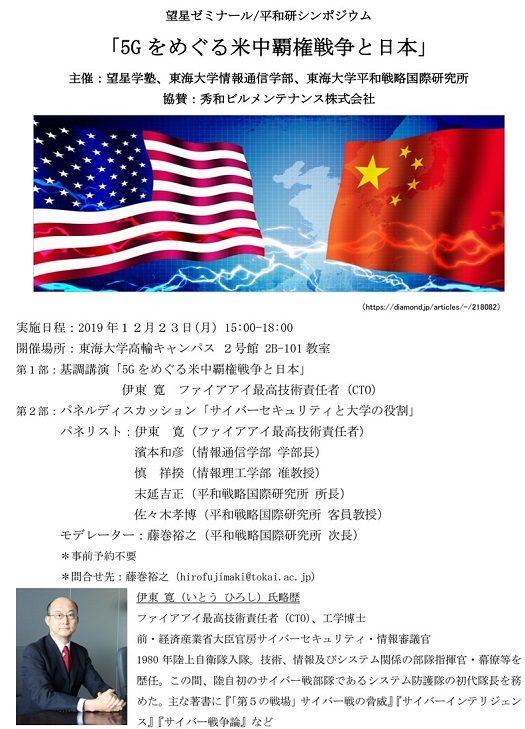高輪hp告「平和研シンポ・5G」.jpg_525.jpg