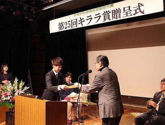 キララ賞受賞3.jpg