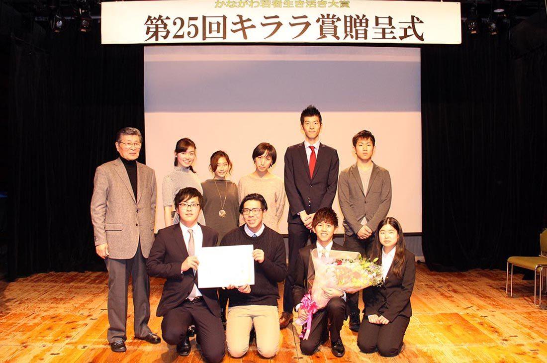 キララ賞受賞1.jpg