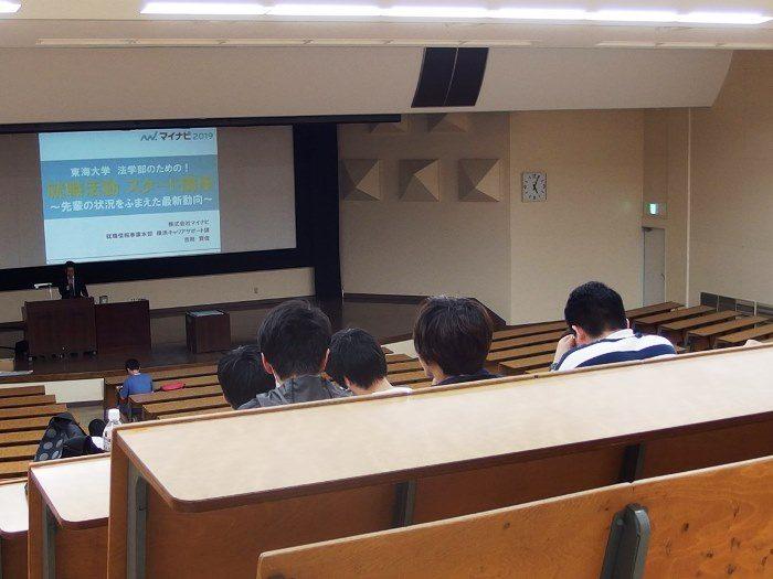 就職活動スタート講座_525.jpg