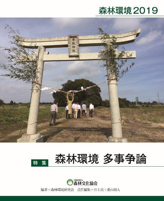 森林環境_525.jpg