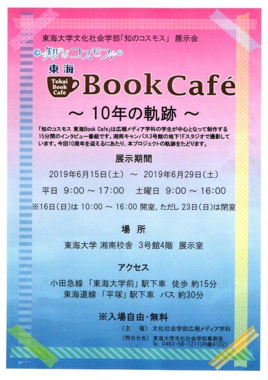 知のコスモスBookCafe_525.jpg